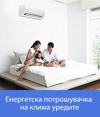 Energetska učinkovitost klima uređaja